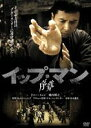[DVD] イップ・マン 序章