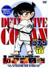 名探偵コナンDVD PART18 vol.1 [DVD]
