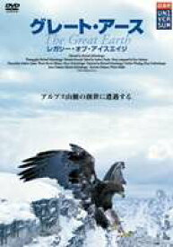 グレート・アース 1〜レガシー・オブ・アイスエイジ〜 [DVD]