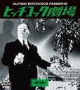 [DVD] ヒッチコック劇場 第四集 バリューパック