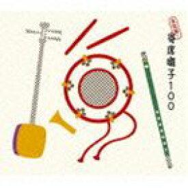 (オムニバス) 決定盤!寄席囃子100 [CD]