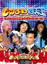 [DVD] ものまね四天王DVD伝説復活!爆笑ものまねオンパレード