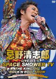 忌野清志郎 LIVE at SPACE SHOWER TV〜THE KING OF ROCK'N ROLL SHOW〜 [DVD]