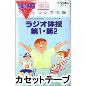 ラジオ体操第1・第2 [カセットテープ]