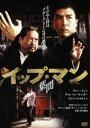 [DVD] イップ・マン 葉問