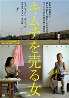 [DVD] キムチを売る女