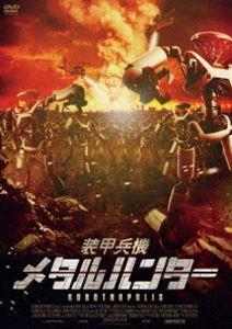 [DVD] 装甲兵機 メタルハンター