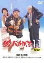 釣りバカ日誌 11 [DVD]