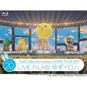 [Blu-ray] ゆず/20th Anniversary DOME TOUR 2017「LIVE FILMS ゆずイロハ」