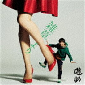 遊助 / 雑草より(初回生産限定盤A/CD+DVD) [CD]