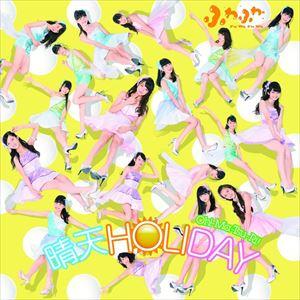 [CD] ふわふわ/晴天HOLIDAY/Oh!-Ma-Tsu-Ri!(CD+DVD(「晴天HOLIDAY」Music Video収録))