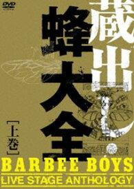 BARBEE BOYS/蔵出し・蜂大全-BARBEE BOYS LIVE STAGE ANTHOLOGY-上巻 [DVD]