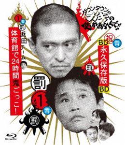 [Blu-ray] ダウンタウンのガキの使いやあらへんで!! 〜ブルーレイシリーズ1〜 浜田チーム体育館で24時間鬼ごっこ!