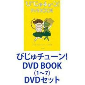 びじゅチューン! DVD BOOK(1〜5) [DVDセット]
