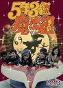 [DVD] 5年3組魔法組 DVD-BOX デジタルリマスター版