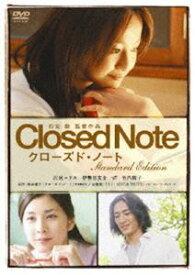 クローズド・ノート スタンダード・エディション [DVD]