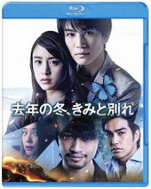 去年の冬、きみと別れ(初回限定生産) [Blu-ray]