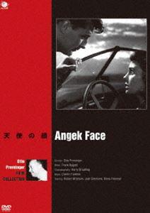 [DVD] 巨匠たちのハリウッド オットー・プレミンジャー傑作選 天使の顔