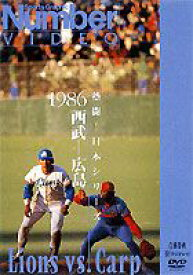 Number VIDEO 熱闘!日本シリーズ 1986 西武-広島 [DVD]