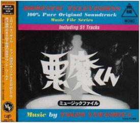 (オリジナル・サウンドトラック) 悪魔くん ミュージック ファイル [CD]