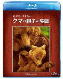 ディズニーネイチャー/クマの親子の物語 [Blu-ray]