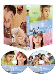 [DVD] 純情 COLLECTORS EDITION[初回限定生産版]