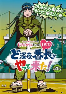 [DVD] ももクロChan 第4弾 ど深夜★番長がやって来た DVD 第20集