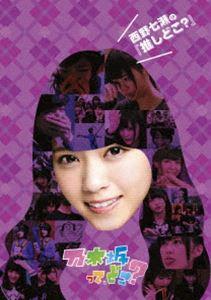 [DVD] 西野七瀬の『推しどこ?』