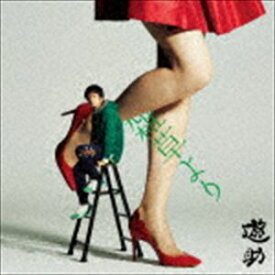 遊助 / 雑草より(通常盤) [CD]