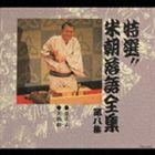 [CD] 桂米朝[三代目]/特選!!米朝落語全集 第八集