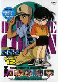 名探偵コナンDVD PART12 vol.3 [DVD]