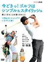 [DVD] 今どきっ!ゴルフはシンプル&スタイリッシュ 美しくなることは強くなること