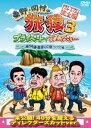 [DVD] 東野・岡村の旅猿3 プライベートでごめんなさい… 瀬戸内海・島巡りの旅 ワクワク編 プレミアム完全版