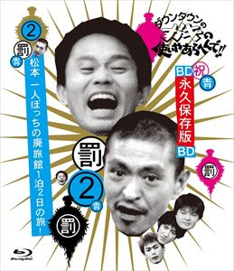 [Blu-ray] ダウンタウンのガキの使いやあらへんで!! 〜ブルーレイシリーズ2〜 松本一人ぼっちの廃旅館1泊2日の旅!
