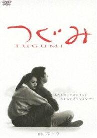 つぐみ [DVD]