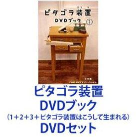 ピタゴラ装置 DVDブック(1+2+3+ピタゴラ装置はこうして生まれる) [DVDセット]