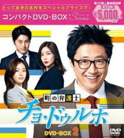 町の弁護士チョ・ドゥルホ コンパクトDVD-BOX2<スペシャルプライス版> [DVD]