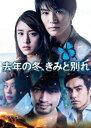 去年の冬、きみと別れ(初回限定生産) [DVD]