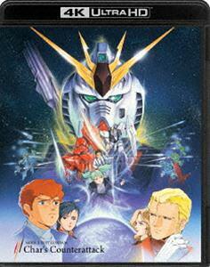 機動戦士ガンダム 逆襲のシャア 4KリマスターBOX(4K ULTRA HD Blu-ray&Blu-ray Disc)(特装限定版)