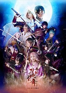 [Blu-ray] 舞台『刀剣乱舞』虚伝 燃ゆる本能寺 〜再演〜