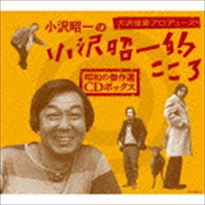[CD] 小沢昭一/大沢悠里プロデュース 小沢昭一の小沢昭一的こころ 昭和の傑作選 CDボックス