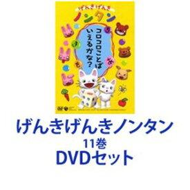 げんきげんきノンタン 11巻 [DVDセット]