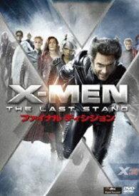 X-MEN: ファイナル ディシジョン [DVD]