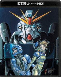 機動戦士ガンダムF91 4KリマスターBOX(4K ULTRA HD Blu-ray&Blu-ray Disc)(特装限定版)