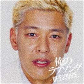 俺のラブソング -BE ESQUIRE.- mixed by DJ和 [CD]