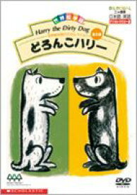 世界絵本箱DVDセレクション(3) どろんこハリー[全3話] [DVD]