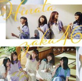 日向坂46 / ひなたざか(通常盤) [CD]