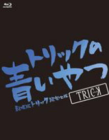 トリックの青いやつ-劇場版トリック超完全版 Blu-ray BOX-(6枚組) [Blu-ray]