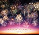 [CD] Robert de Boron/nostalgic