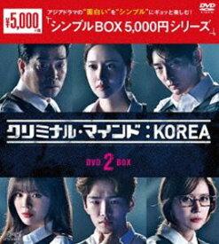 クリミナル・マインド:KOREA DVD-BOX2<シンプルBOX 5,000円シリーズ> [DVD]